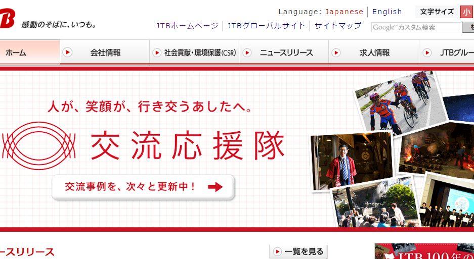 JTB、アジア・パシフィック地域のインバウンド旅行会社5社を買収