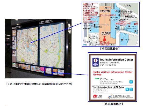 日本政府観光局、全国2500駅の周辺案内図で「認定外国人観光案内所」の情報提供、Wi-Fi有無なども
