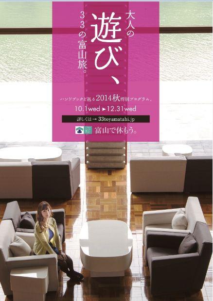 富山県10市4町連携で大人向けの33体験型プログラム、来春の北陸新幹線開業に向けて情報発信
