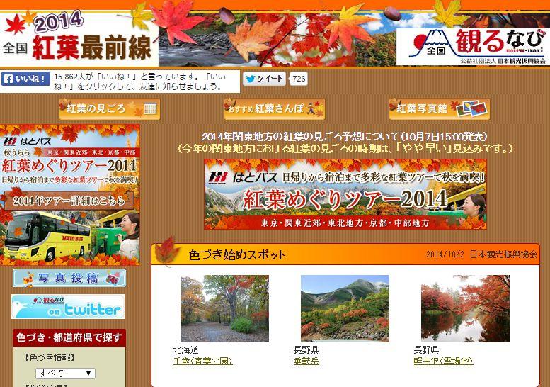 紅葉の見ごろ2014年、関東は「やや早い」で紅葉名所の半数以上が5日以上早めに -日本観光振興協会