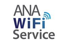 ANA、2015年度に国内線でも機内Wi-Fiサービスを導入、国際線では対象機材を60機に拡大
