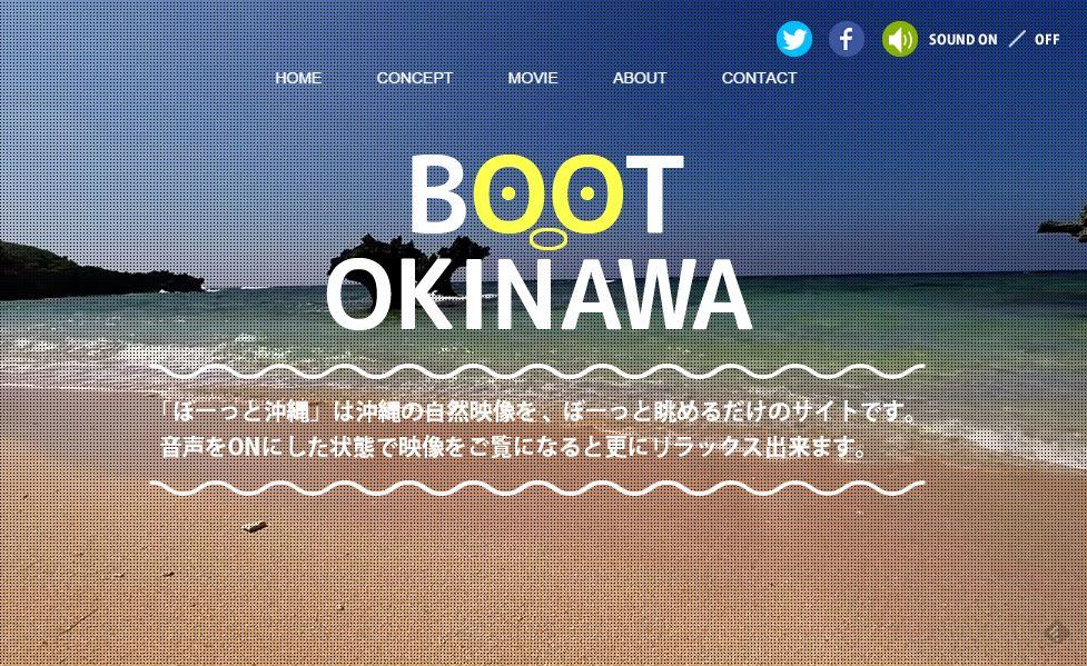 沖縄の魅力を映像で伝える新サイト「ぼーっと沖縄」がオープン