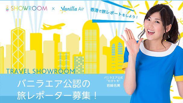 LCCバニラエア、仮想ライブ空間で旅レポーターのオーディション実施、選出者は香港へ