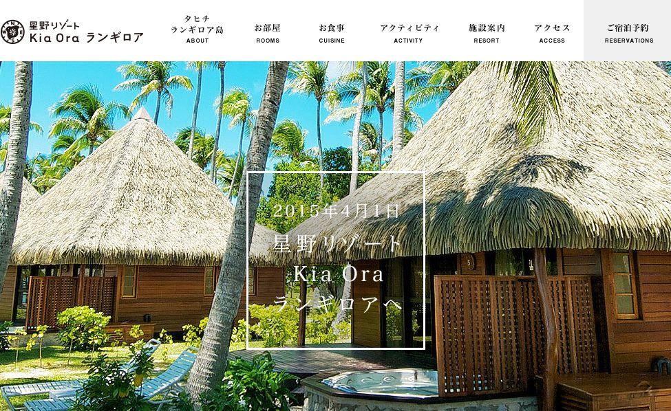 星野リゾート、タヒチでホテル運営を来春開始へ、運営事業を加速