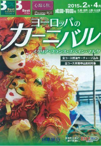日本旅行、「ヨーロッパのカーニバル」を発売、地元の祭りを観光素材に