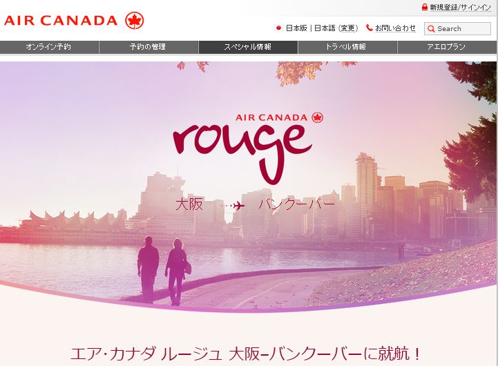 エア・カナダ、関西/バンクーバー線の座席販売をスタート、記念セールも