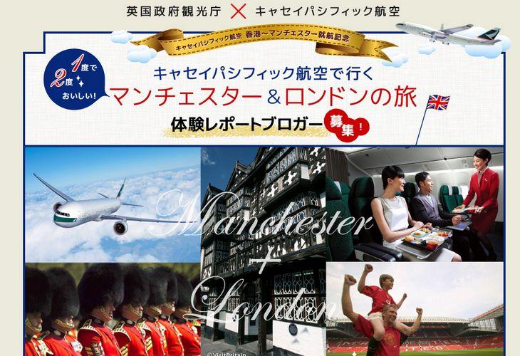 キャセイパシフィック航空と英国政府観光庁、「マンチェスター&ロンドンの旅」参加ブロガー募集