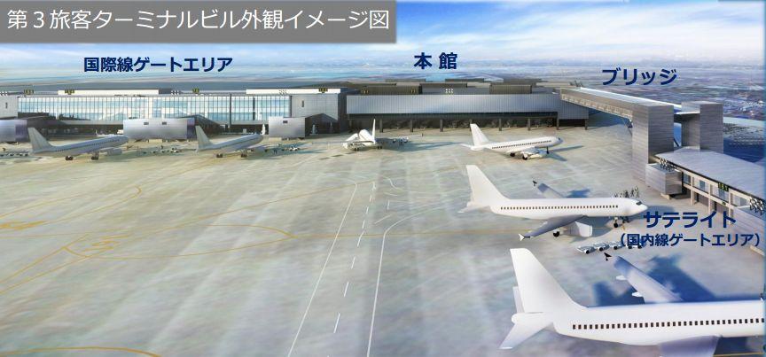 成田空港に新たな「第3ターミナル」が誕生、LCCターミナルとして2015年4月供用開始