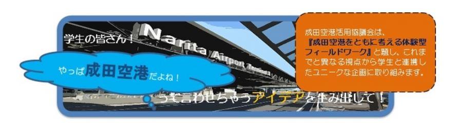 成田空港活用協議会、学生対象に成田空港ファンを創出するアイデア募集