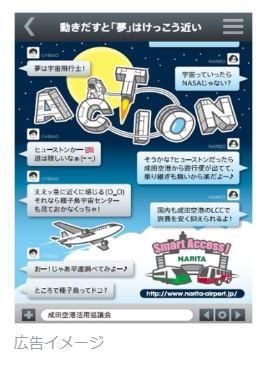 成田空港活用協議会、首都圏・北関東の若者対象に旅行喚起プロモーション、大学祭などで