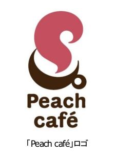 LCCピーチアビエーション、搭乗者限定の「Peach café」開始、就航地の飲食店で限定メニュー提供