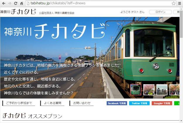 ティー・ゲート、神奈川観光協会と連携、着地型資源を紹介する予約型トラベルサイトをオープン