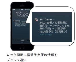JAL、搭乗便情報をリアルタイムで配信する実証実験、13空港の保安検査場付近で