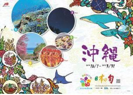 JTB、2014年下期のグループ国内キャンペーンは「沖縄」、感動魅力人に具志堅用高さん