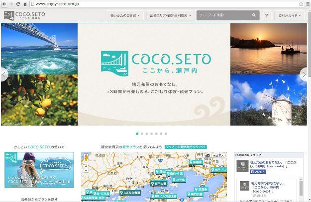 JTB、瀬戸内エリアで着地型旅行商品の販売サイト開設