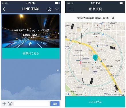 LINEが新事業戦略を発表、タクシー配車や訪日外国人向け地図アプリなど