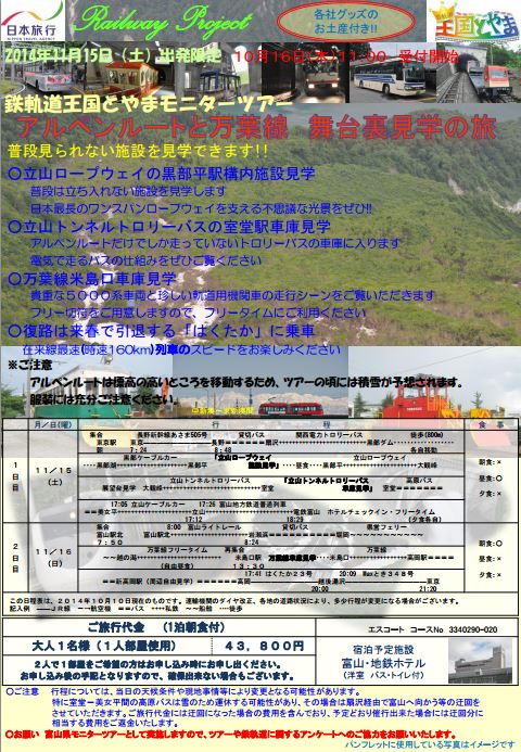 日本旅行、富山県とアルペンルートのモニターツアー、鉄道プロジェクトの一環で万葉線の舞台裏見学も