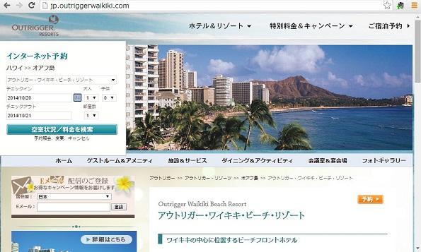 アウトリガー・リゾーツ、ブランド刷新でハワイ・グアムなどで18施設の名称変更