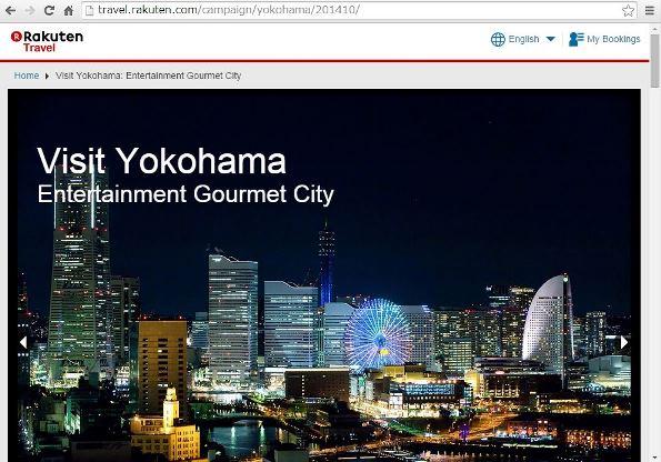 楽天と横浜市が観光客誘致で共同事業、外国人社員が発掘した観光紹介や無料通信アプリ「Viber」活用など