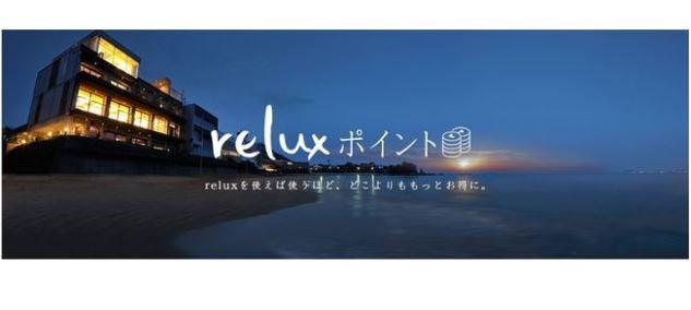 会員制宿泊予約サイト「relux」、独自ポイントプログラムを開始