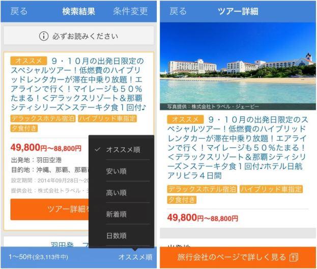 Travel.jp、旅行会社約200社・30万件の国内ツアーを一括比較・検索するアプリを提供