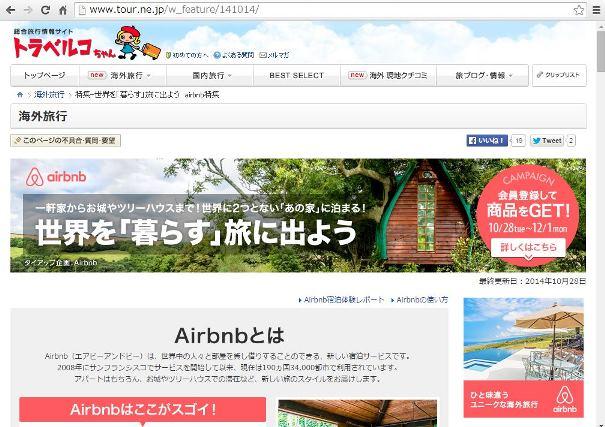 Airbnb(エアビーアンドビー)、登録キャンペーンで7000円クーポン配布、トラベルコちゃんのタイアップ特集で