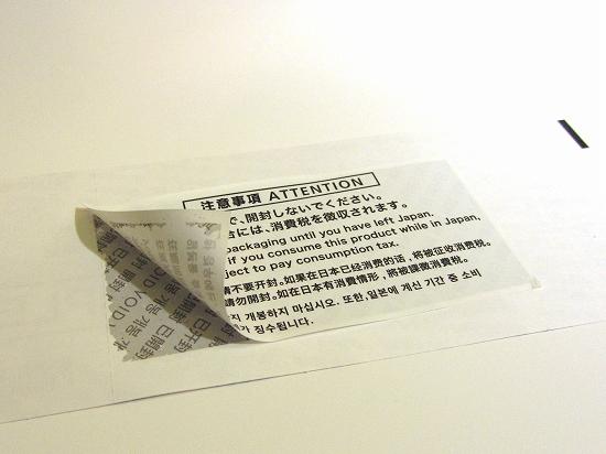 はがすとその痕跡が残るセキュリティシール。表面に商品に添付する書面を印刷することで手間を削減