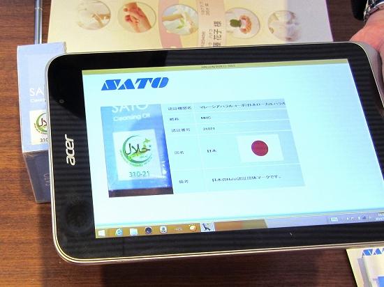 ハラール対応ソリューション。認証マークをスマートフォンなどで読み取り、ハラールの食品製造をトレース