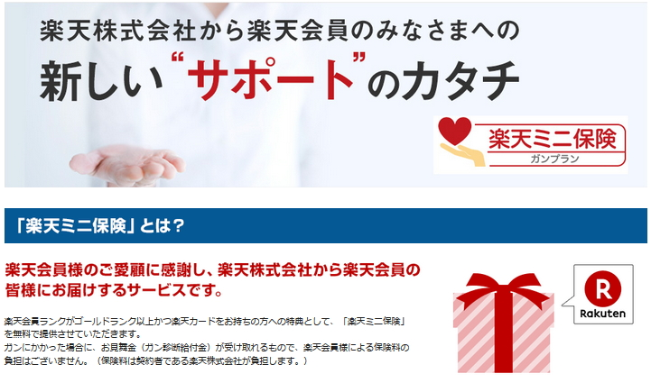 楽天、会員向け「ガン保険」を無料提供、ガン診断で見舞金5万円給付