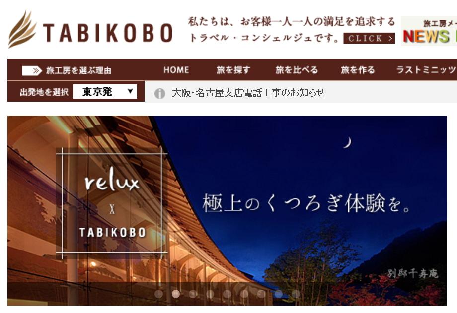宿泊予約サイト「relux」と旅工房が提携、共通顧客層に向けたサービス強化で