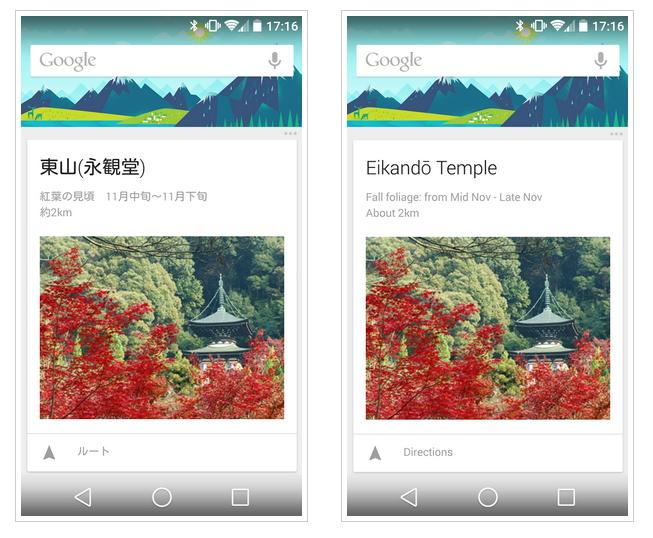 行動予測支援アプリ「グーグル・ナウ」で付近の紅葉の見どころをリアルタイム通知、日本語に加え英語でも
