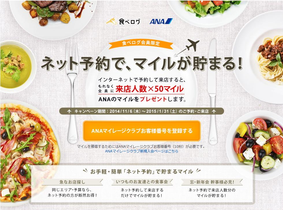 ANAと「食べログ」が提携開始、飲食店予約でマイルが貯まるキャンペーンなどで
