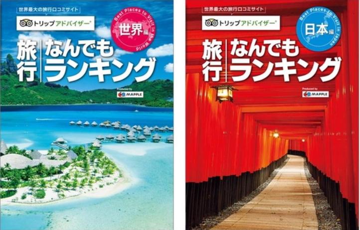 旅行者のクチコミ2億件で「旅行なんでもランキング」書籍化、都道府県観光スポットや世界の人気都市など ―トリップアドバイザーと昭文社