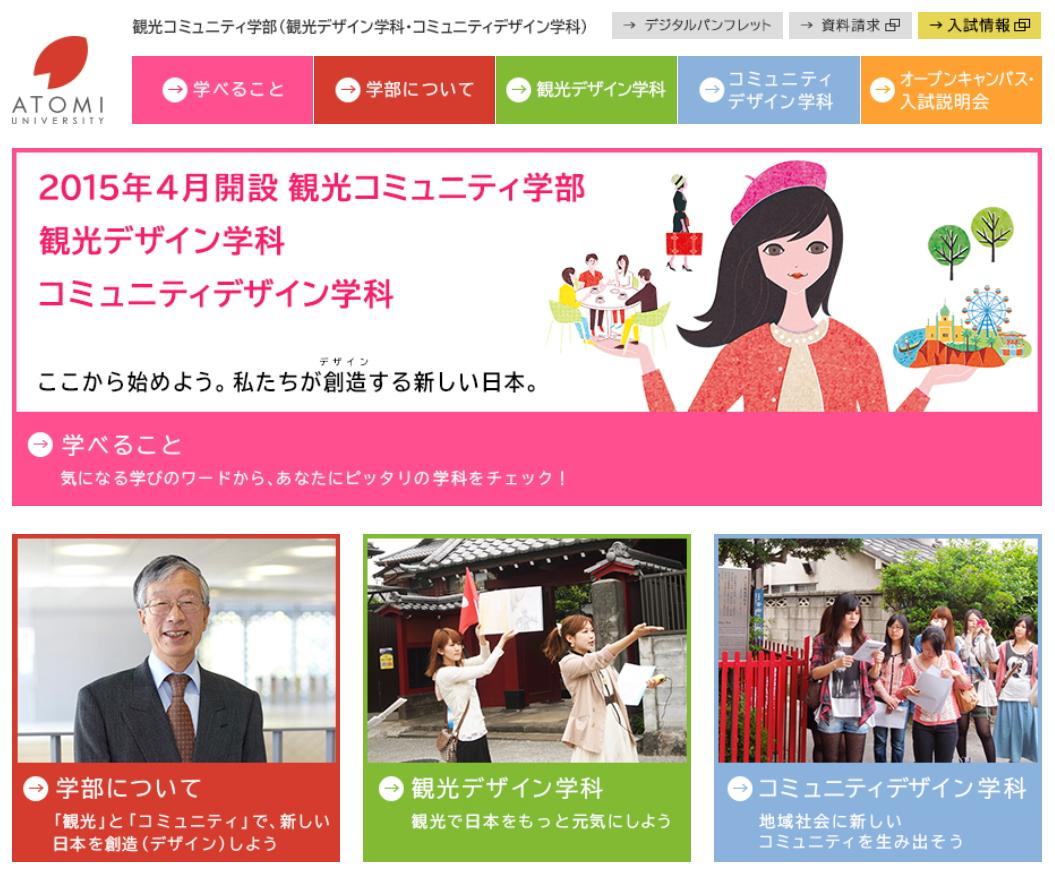 跡見学園女子大学、2015年に観光コミュニティ学部を開設、2020年東京オリンピックに向けた人材育成へ