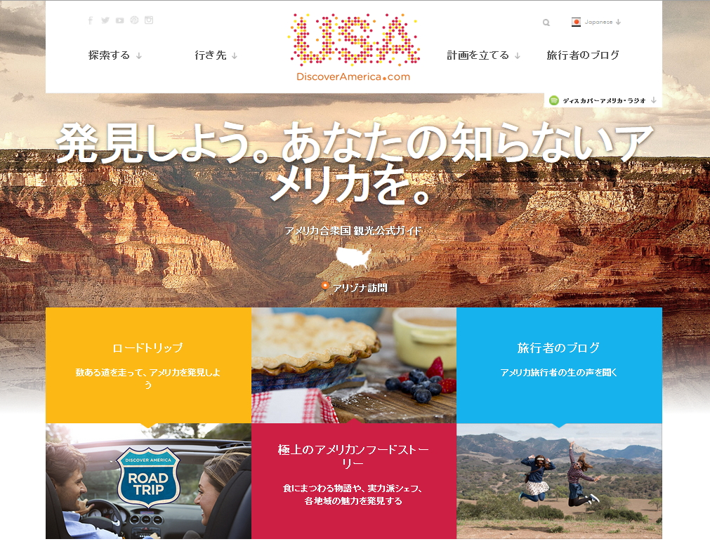 ブランドUSA、日本のメディア向けコンテストを開催、優秀な番組・記事には最大100万円を贈呈