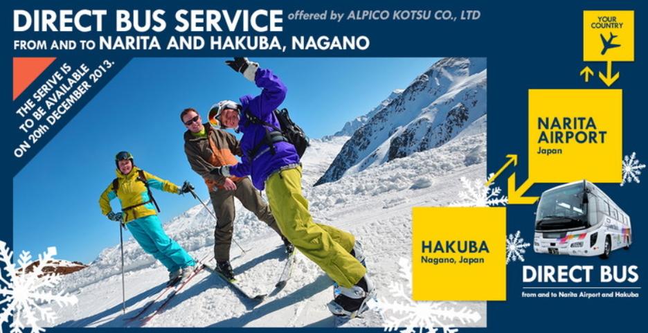成田空港から白馬スキー場へ直行、冬季高速バス路線を発表 ―アルピコ交通