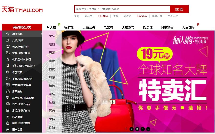 中国で恒例の「独身の日」オンライン激安セール、2014年の売上予測は1兆円超へ ―ホットリンク
