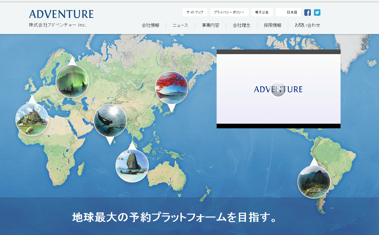 オンライン旅行業のアドベンチャー社が東証マザーズに上場、旅行予約サービスの拡大へ