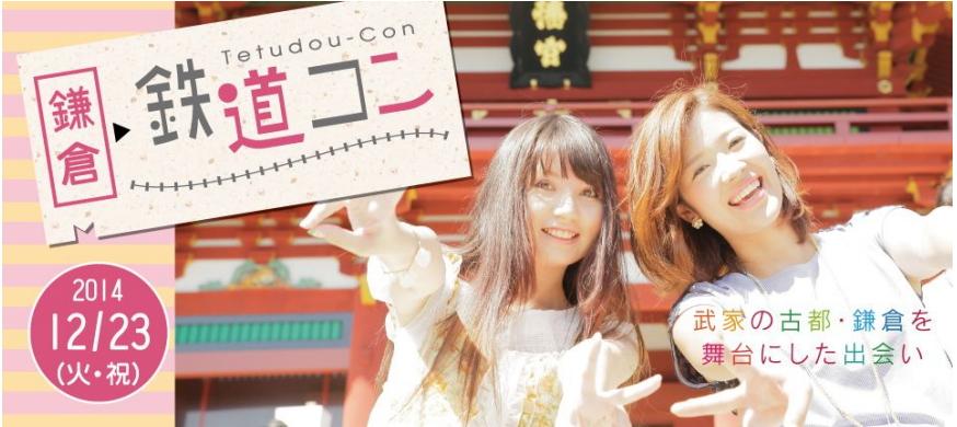 日本旅行、貸切り列車と街コンのコラボ「鉄道コン」を企画、行き先は鎌倉