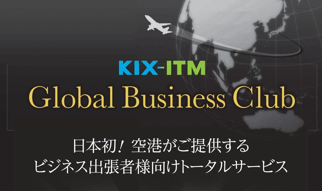 関西空港、海外出張の優先レーン利用や空港ポイントを開始、日本初の会費型・法人会員サービスで