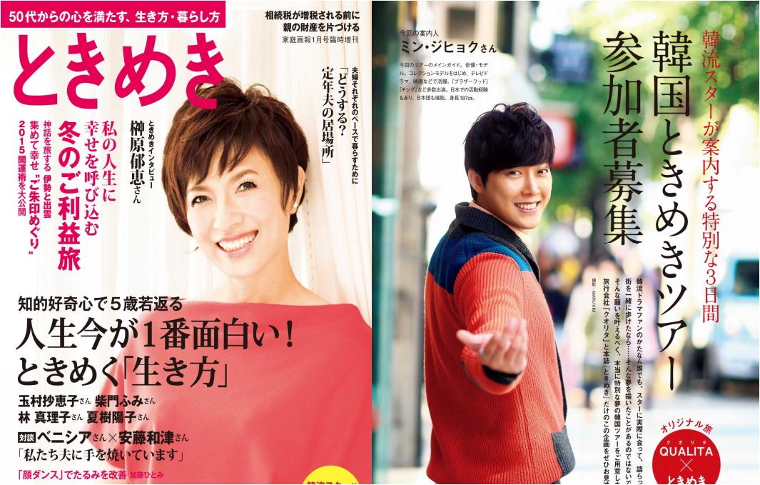 HISの子会社クオリタ、50代女性向け雑誌で「韓流スターと過ごす旅」を共同企画