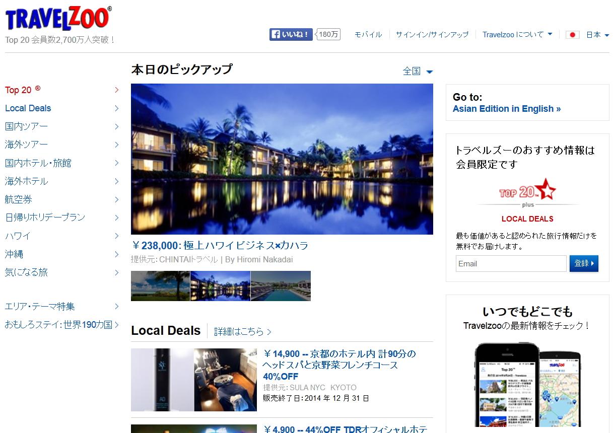 トラベルズー(Travelzoo)がサイト刷新、視覚と検索しやすさ重視で