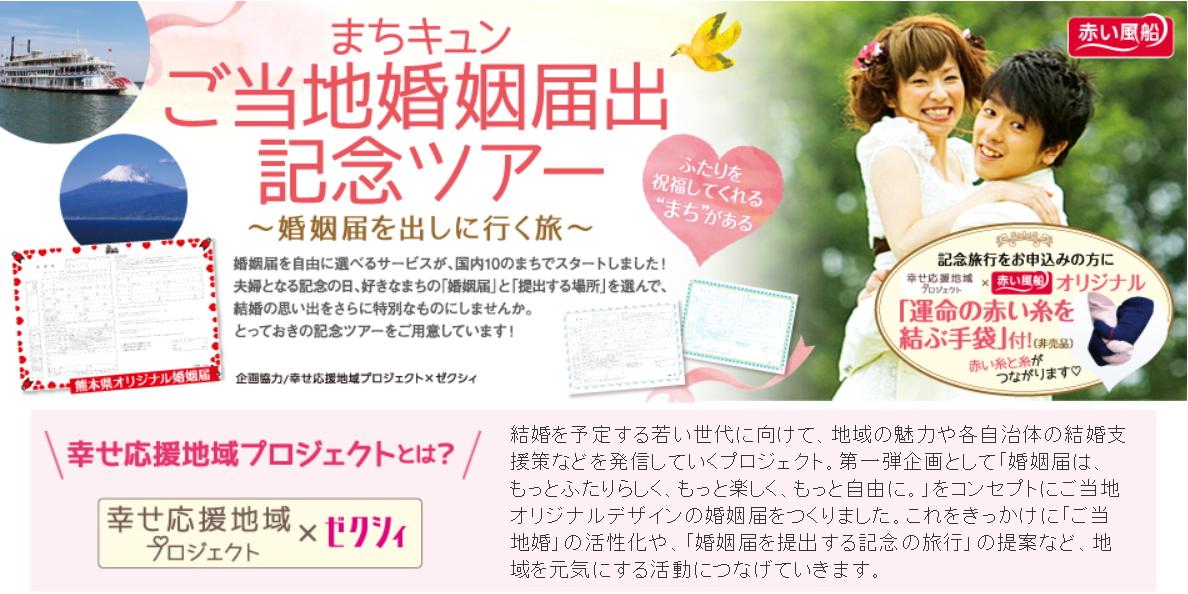 婚姻届を出す旅行ツアーが登場、熊本なら「くまモン」デザイン婚姻届も ―日本旅行とリクルート