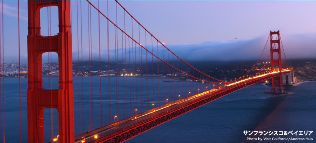 カリフォルニア観光局、2014年12月に旅行会社向けセミナー実施、テーマは「夏」