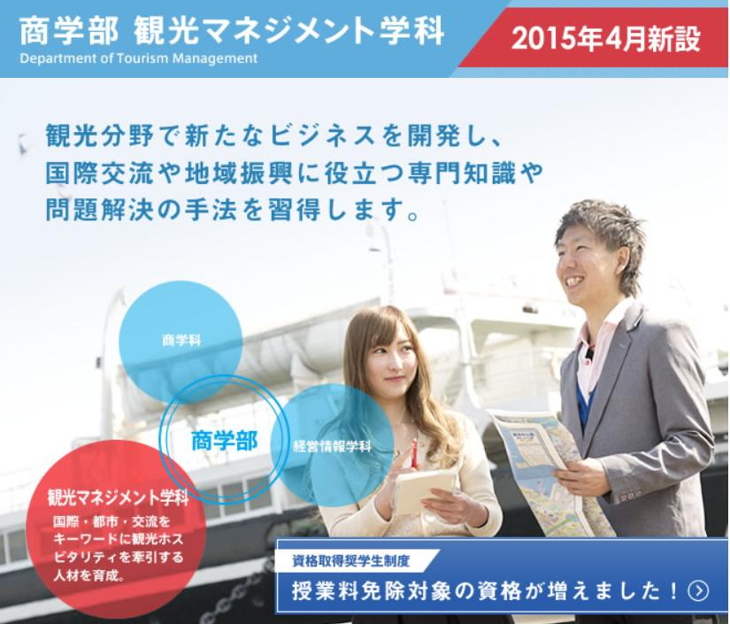近畿日本ツーリストと横浜商科大学が連携、ビジネス活動の参加で単位認定も