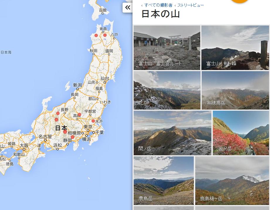 「日本の山」の画面