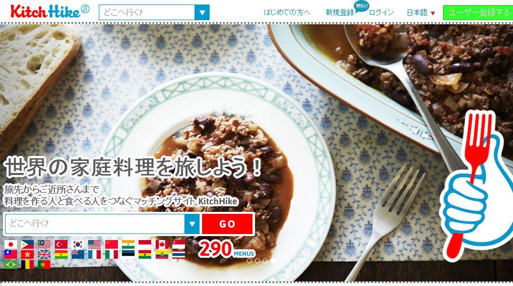 シェアリングの一例。料理を作りたい人(COOK)と料理を食べたい人(HIKER)を世界中でマッチングさせる「KitchHike」。