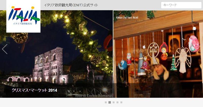 2014年ヨーロッパのクリスマス・イベント、イタリアでもローマやアオスタでクリスマス市