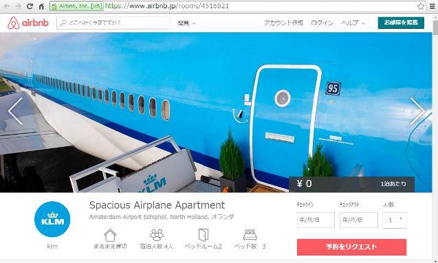空港に駐機中の飛行機に宿泊するプラン、KLMオランダ航空がエアビーアンドビーに掲載