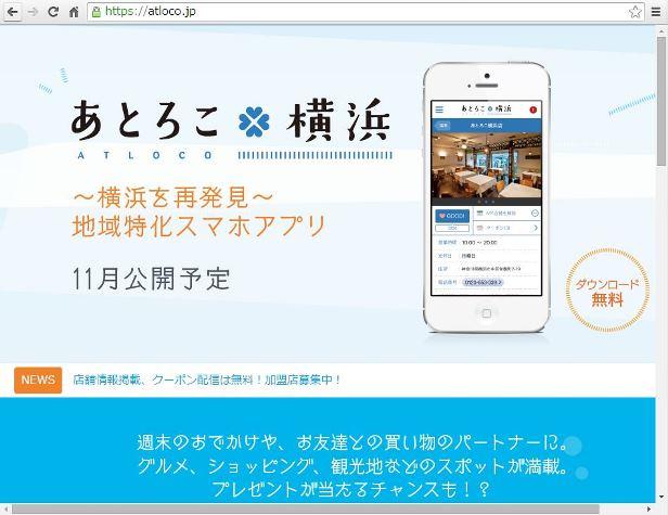 横浜で地元特化型アプリ、店舗情報やクーポンを自動プッシュ配信